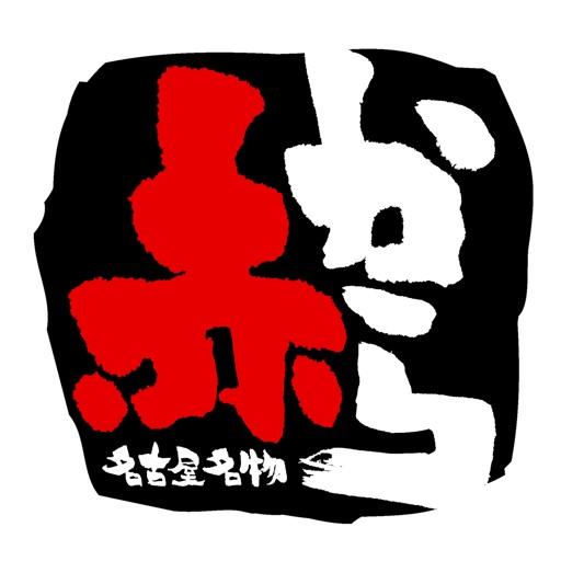 赤から 鳥取湖山店(あかから とっとりこやまてん)