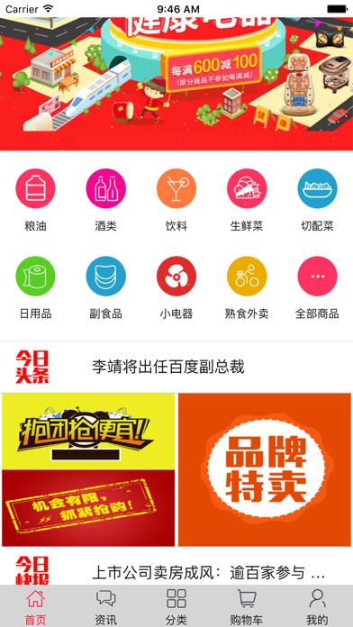 万宜商城 screenshot four