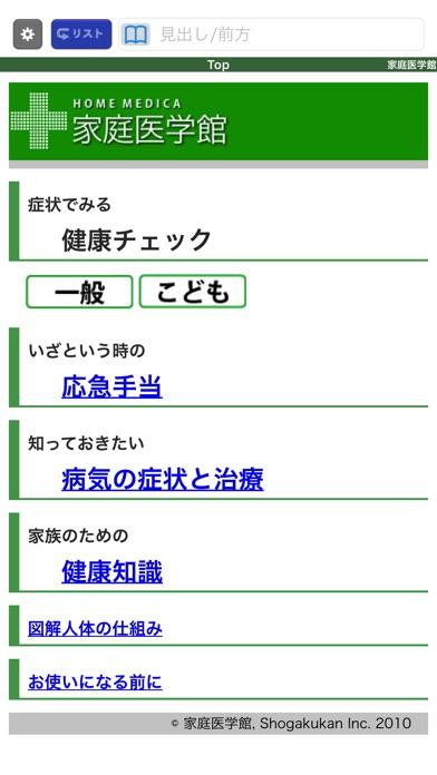 家庭医学館【小学館】(ONESWING) screenshot1