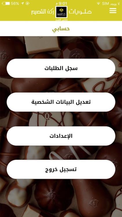 حلويات ركن القصيم screenshot-4