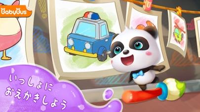 子どもの塗り絵遊びスクリーンショット1