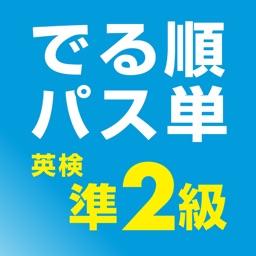 でる順パス単 英検準2級 【旺文社】