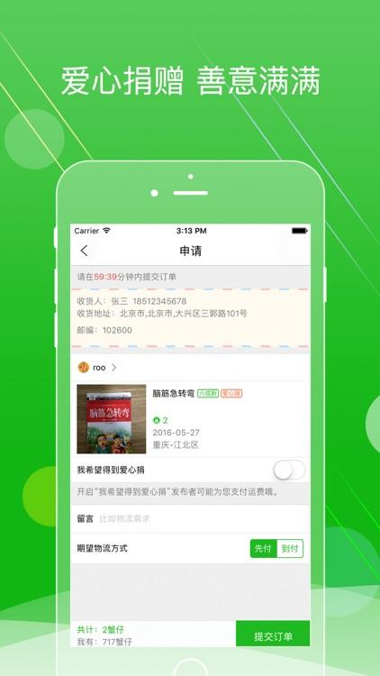 飞蟹 - 闲置物品分享社区 screenshot-3