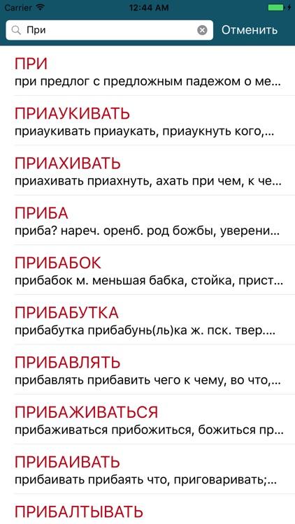Словарь Даля - Толковый словарь русского языка screenshot-3