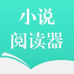 小说阅读器-电子书看书追书神器