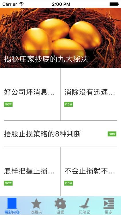 炒股技巧 screenshot-0