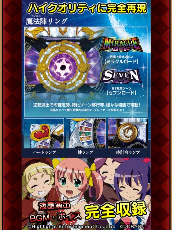 激Jパチスロ シスタークエスト~時の魔術師と悠久の姉妹~のおすすめ画像4
