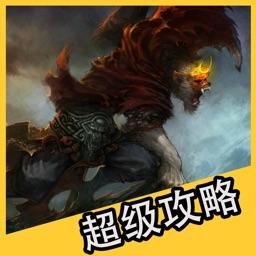超级攻略视频 for 全民斗战神