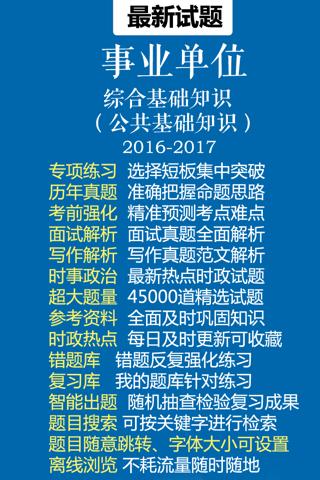 事业单位考试 2017最新最全题库 - náhled