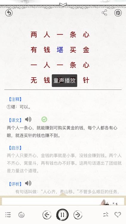 增广贤文-有声国学图文专业版Learn Chinese screenshot-3