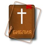 Аудио Библия Синодальный Перевод. Bible in Russian на пк