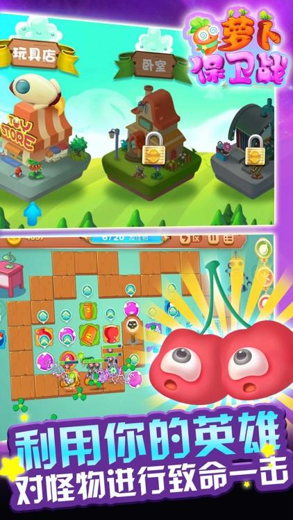 萝卜庄园2:每日一战 - 热门免费单机塔防游戏 screenshot-3
