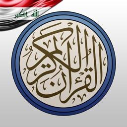 القرآن مع تفسير الميزان - Quran & Tafsir Almizan