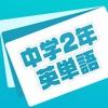 英単語帳 中学二年生編 中2レベルの英単語暗記アプリ - iPhoneアプリ
