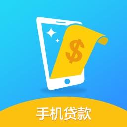 手机贷款-个人小额贷款借款软件