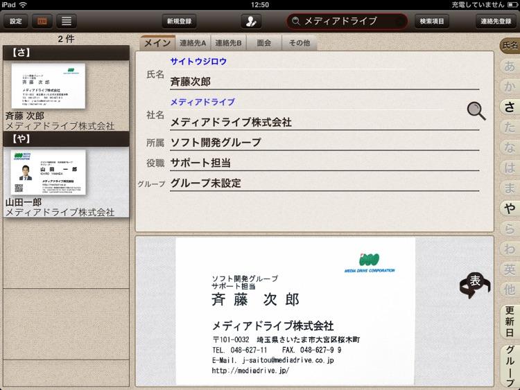 やさしく名刺ファイリング HD screenshot-4