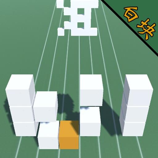 别踩白块大冒险3d版-天天指尖速度方块敏捷游戏 app logo
