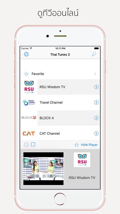 Thai Tunes (TV) - ดูทีวีออนไลน์