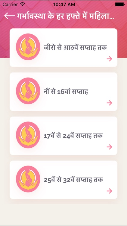 Hindi Pregnancy+ Guide-Weekly/Monthly Diet Tracker