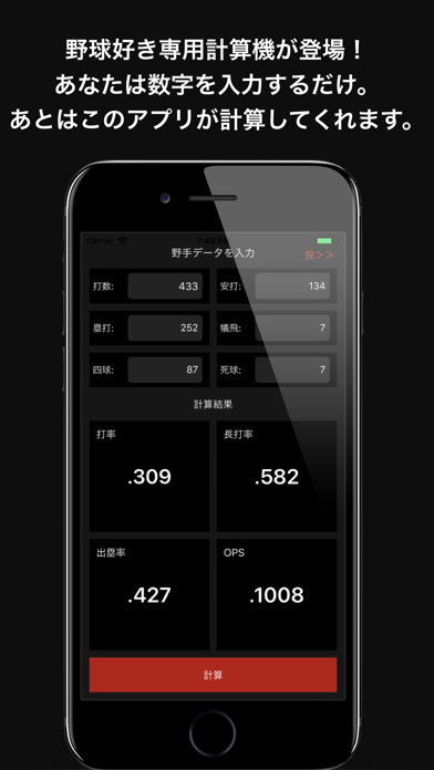 BaseBallCalc-野球専用計算機のおすすめ画像1