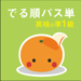 mikan でる順パス単準1級