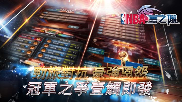 NBA夢之隊:衝擊新賽事 screenshot-4