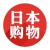 日本购物-海淘正品海外直邮购物