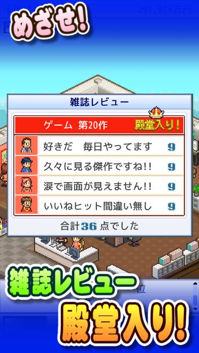 ゲーム発展国++ screenshot1