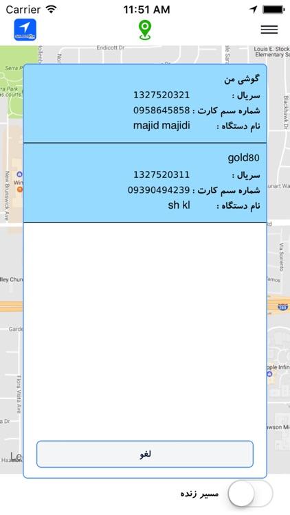 ردیاب موبایلی گلدترکس screenshot-4