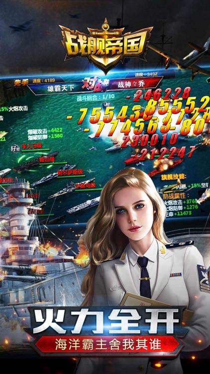 战舰帝国-瓦良格号航母打击群 screenshot-4