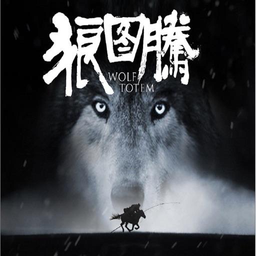 【狼图腾】:姜戎原著,军事冒险[听书]