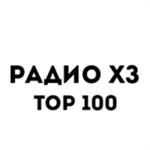 Радио ХЗ Top 100