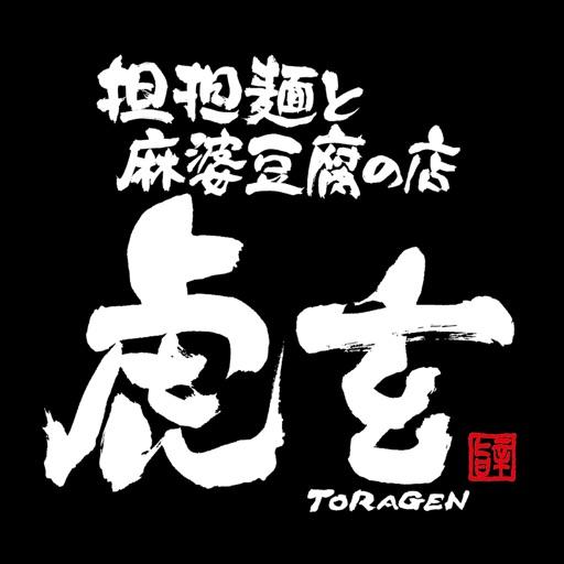 担担麺と麻婆豆腐の店 虎玄(トラゲン)