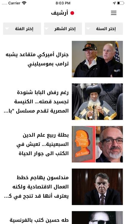 اندبندنت عربية screenshot-3
