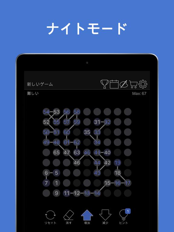 ナンバーチェーン - 数字の接続 ロジック パズル ゲームのおすすめ画像2