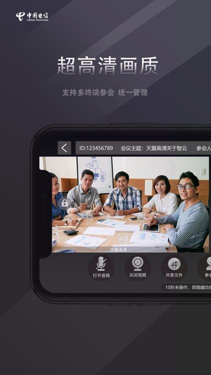 智云视频会议 screenshot-3