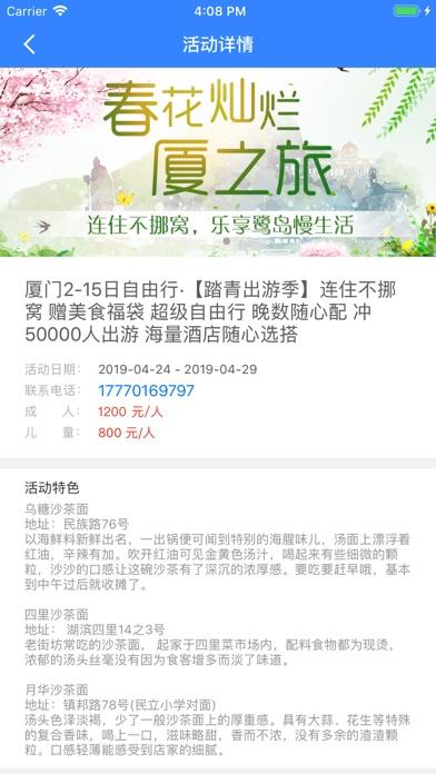 荣广车助手 screenshot 3