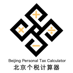 北京2019个税计算器