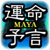 マヤ暦【古代文明から紐解く幸運の予言】