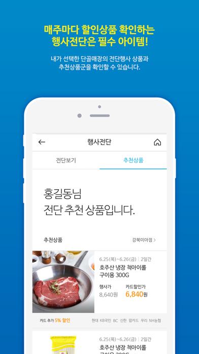 GS수퍼마켓 for Windows