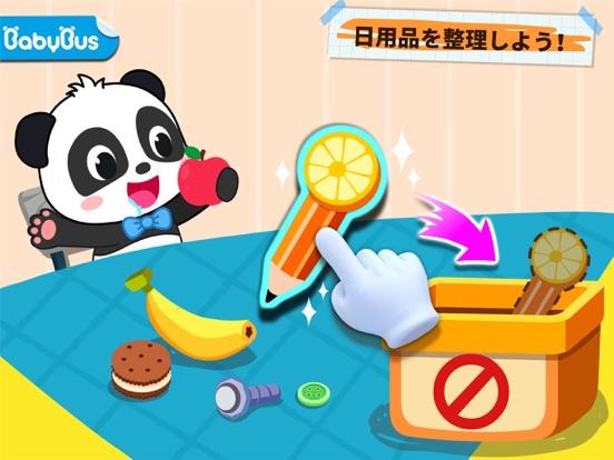 ベビーパンダの安全確認のおすすめ画像1