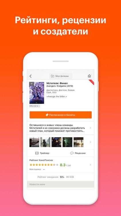 КиноПоиск: кино и сериалы screenshot-4