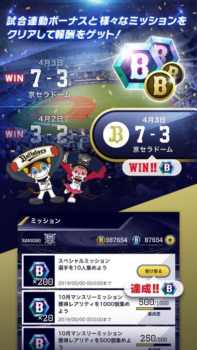 B9 STARSのおすすめ画像3