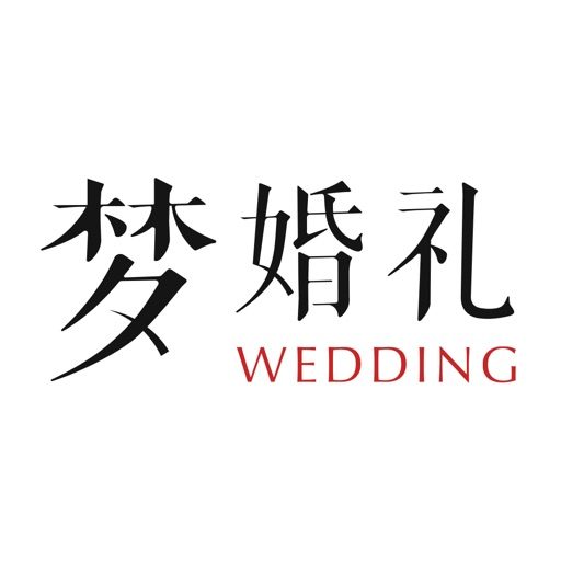 梦婚礼-品质婚庆,优质婚礼