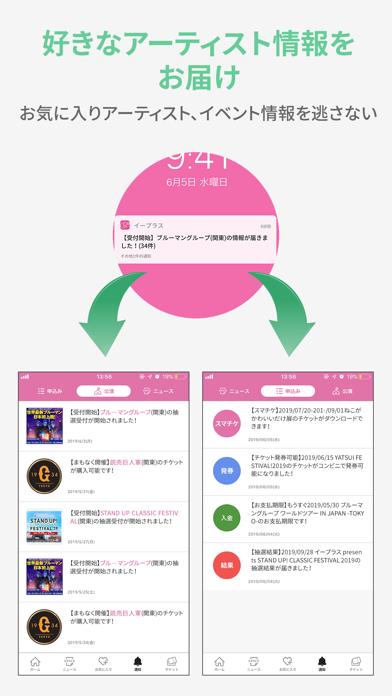 e+(イープラス) チケット・ニュース・スマチケ ScreenShot3