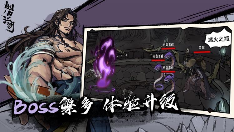 烟雨江湖 screenshot-5