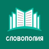 Codes for Slovopolia Hack