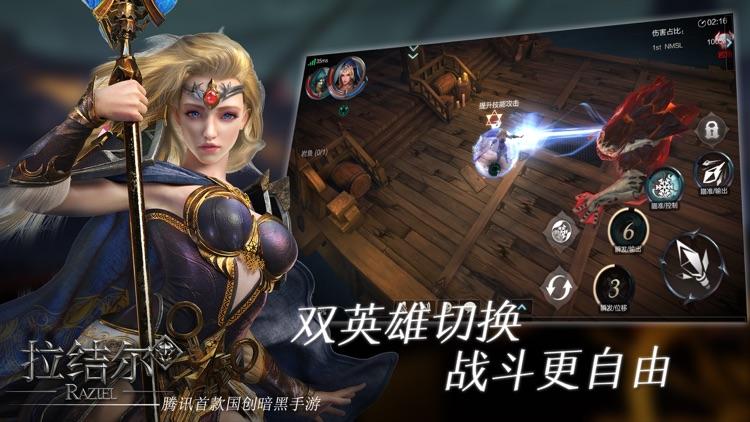 拉结尔 screenshot-4
