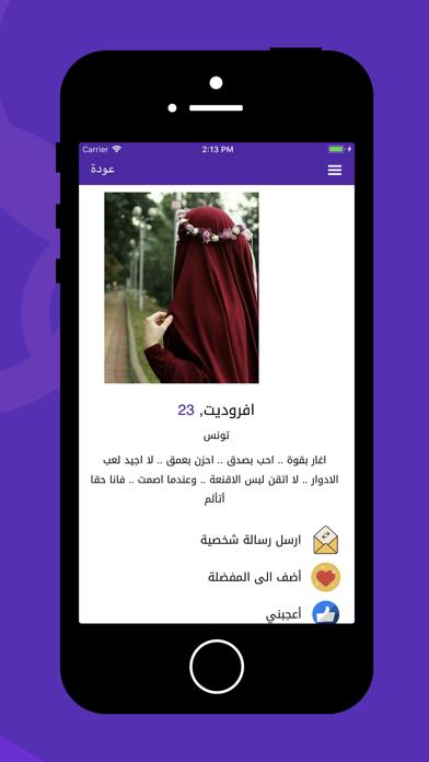 دردشاتي - تعارف و زواجلقطة شاشة5