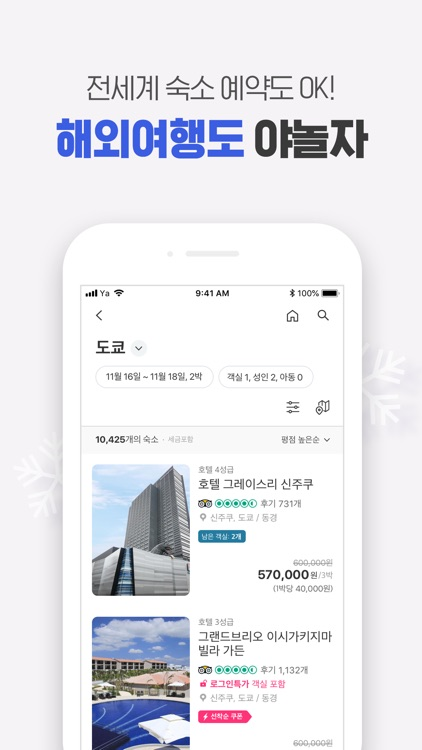 야놀자 screenshot-0
